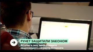 Закон о «суверенном интернете». Что важно знать. Вступил в силу закон о «суверенном Рунете»