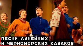 Песни линейных и Черноморских казаков Краснодарского края