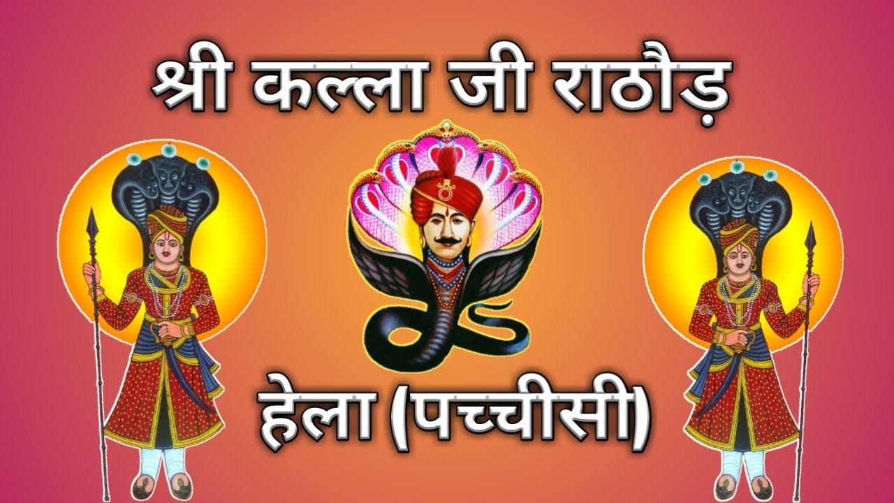 Kallaji rathore images 2