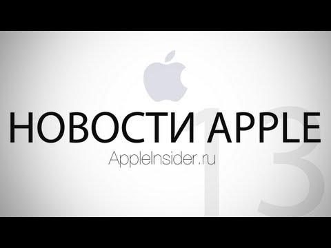 Новости Apple. 13-й выпуск