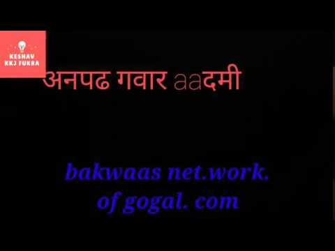    Bakwaas gogal .com   vs    anpadh gavar 😢😊
