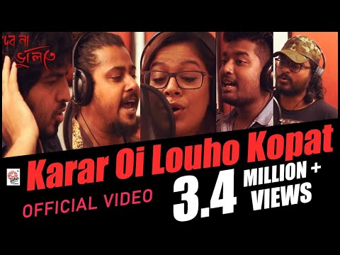 Karar Oi Louho Kopat | Full Video | Debona Bhulite | Shovan , Timir , Iman , Kinjal , Tirtha