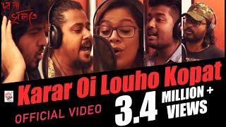 Download Karar Oi Louho Kopat | Full  | Debona Bhulite | Shovan , Timir , Iman , Kinjal , Tirtha MP3 song and Music Video