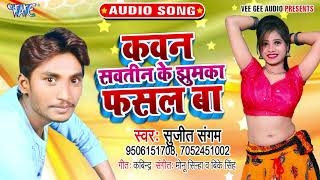 #Sujit Sangam का सबसे हिट Song I कवन सौतिन के झुमका फसल बा I 2020 Bhojpuri Superit Romantic Song
