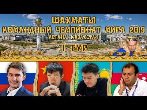 Шахматы ♕ Командный чемпионат мира 2019 🏅 1 тур 🎤 мг Сергей Шипов