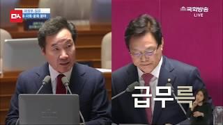 자유한국당 의원 뻘소리에 이낙연 총리 은근 디스 참교육. 대박 꿀잼 영상