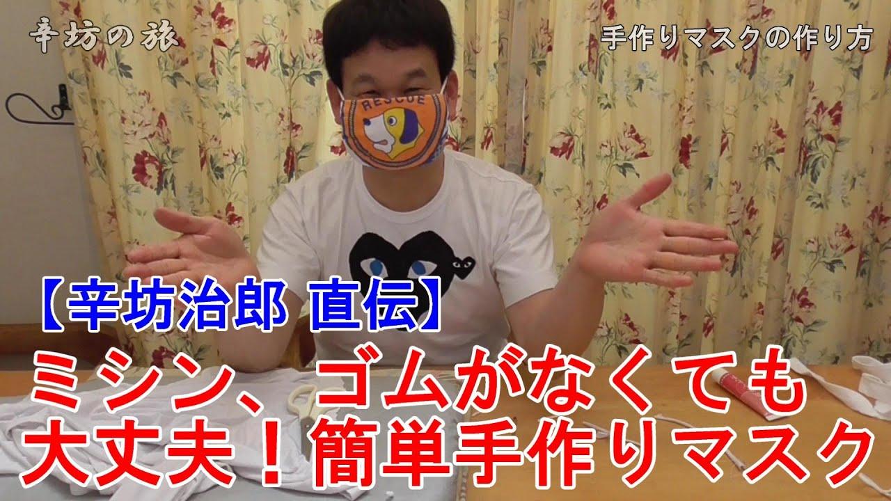 坊 ラジオ 新 治郎
