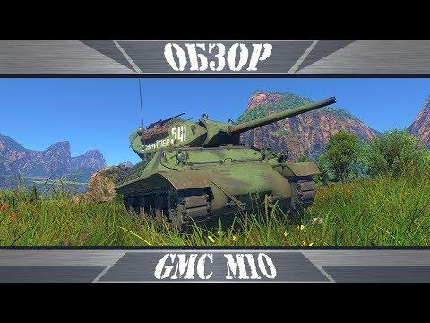 GMC M10 | САУ имени Джекмана  | War Thunder