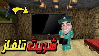 ماين كرافت: عرب كرافت #26 | اول تلفزيون في السيرفر 😱🔥 | Minecraft