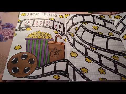 Личный дневник. Идея разворота мое кино, киномания.