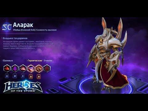 видео: heroes of the storm/Герои шторма. pro gaming. Новый Аларак. dd билд.