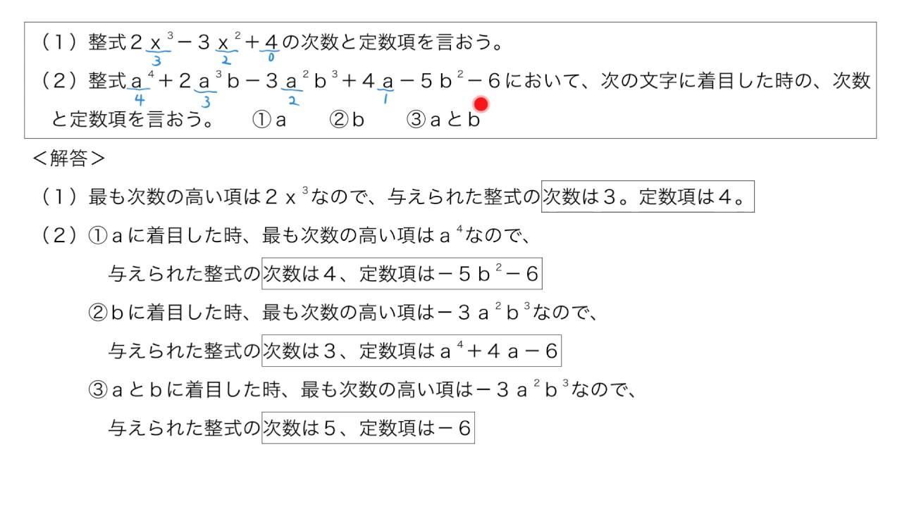 例題】整式の次数と定数項 - YouTube