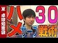 最強のハメるサーブ戦術30選【卓球知恵袋】