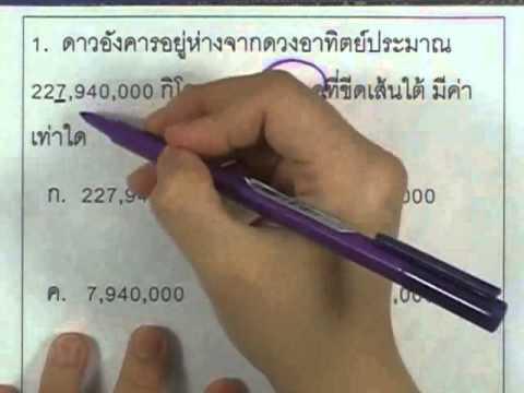 คณิตO-NET ป.6 ปี2550 ,ข้อ01