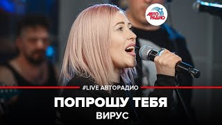 Download 🅰️ Вирус - Попрошу Тебя (LIVE @ Авторадио) Mp3 and Videos