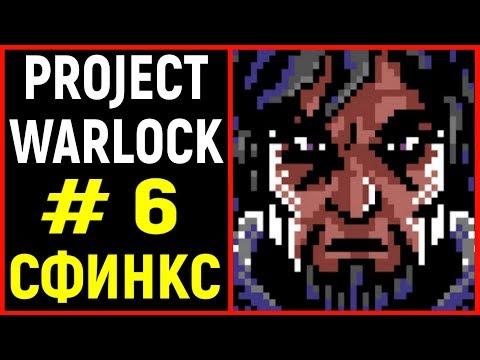 Project Warlock #6 - Босс: Сфинкс