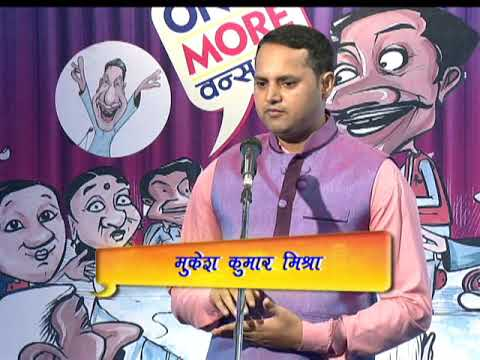 """Poetry by Mukesh Kumar Mishra """"Once More Season 2"""""""