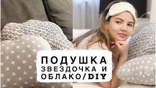Прикольные подушки своими руками/ Облако и звезда DIY
