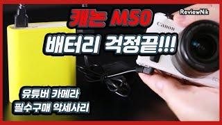 캐논 M50 무한배터리…