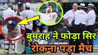 Jasprit Bumrah ने गुस्से में आकर फोड़ा Dean Elgar का सिर रोकना पड़ा मैच Kohli - Shashtri हुए आगबबूला ।