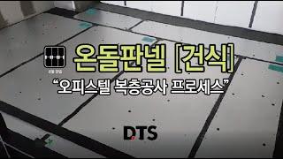 [DTS] 온돌판넬 [건식]