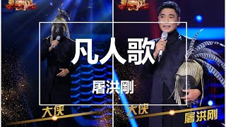 【純享】屠洪剛 - 凡人歌(Live) (蒙面唱將猜猜猜第三季) 完整高清音質 無雜音純歌聲版