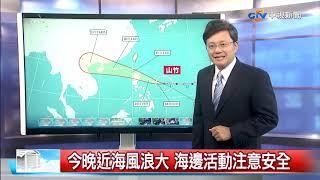 22號強颱距1300公里 週六登陸呂宋島│中視新聞 20180913