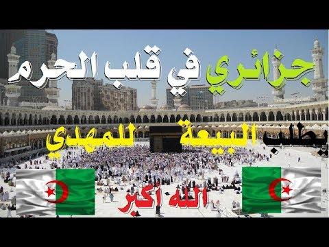 عاجل / جزائري يقتحم الحرم المكي  و يدعوا للبيعة للمهدي في صحن الحرم رغم أنف العالم