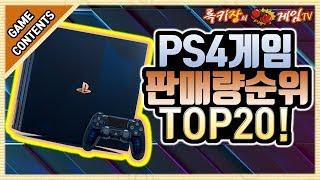 이 게임이 순위에 있다니?! PS4 게임판매량 순위 T…