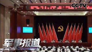 《军事报道》 20191103| CCTV军事