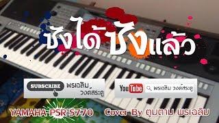 ซังได้ซังแล้ว【YAMAHA PSR-S770】Cover By ตูมตาม พรเฉลิม