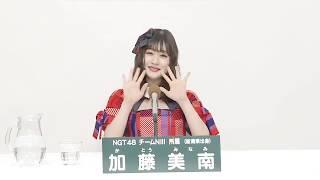 NGT48 Team NIII  加藤 美南 (MINAMI KATO)
