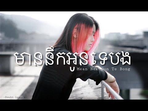 មាននឹកអូនទេបង - La (cover) [LYRICS VIDEO] Mean Nek Oun Te Bong