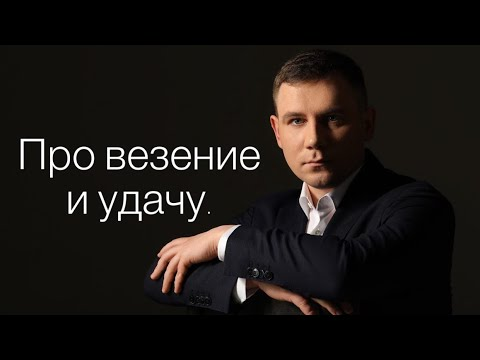 Максим Марков.Про везение и удачу.
