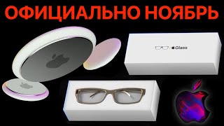 Новая Презентация Apple в ноябре официально: Apple Glass, AirTag, AirPods Studio,MacBook ARM - ОБЗОР