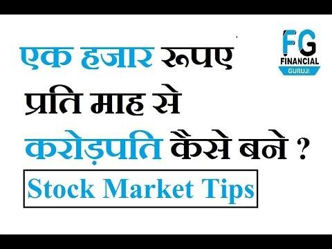 Baixar 1000 रूपए से शेयर बाजार में करोड़पति कैसे बने ? Financial Guruji