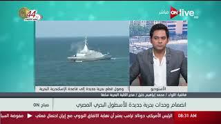 صباح ON - اللواء محمد إبراهيم خليل: القوات البحرية المصرية الأولى افريقيا والسادس عالميا