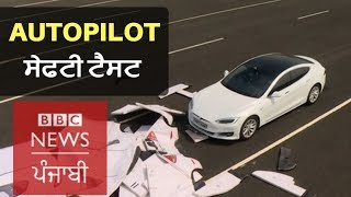 WHAT AUTOPILOT REALLY MEANS?: BBC NEWS PUNJABI