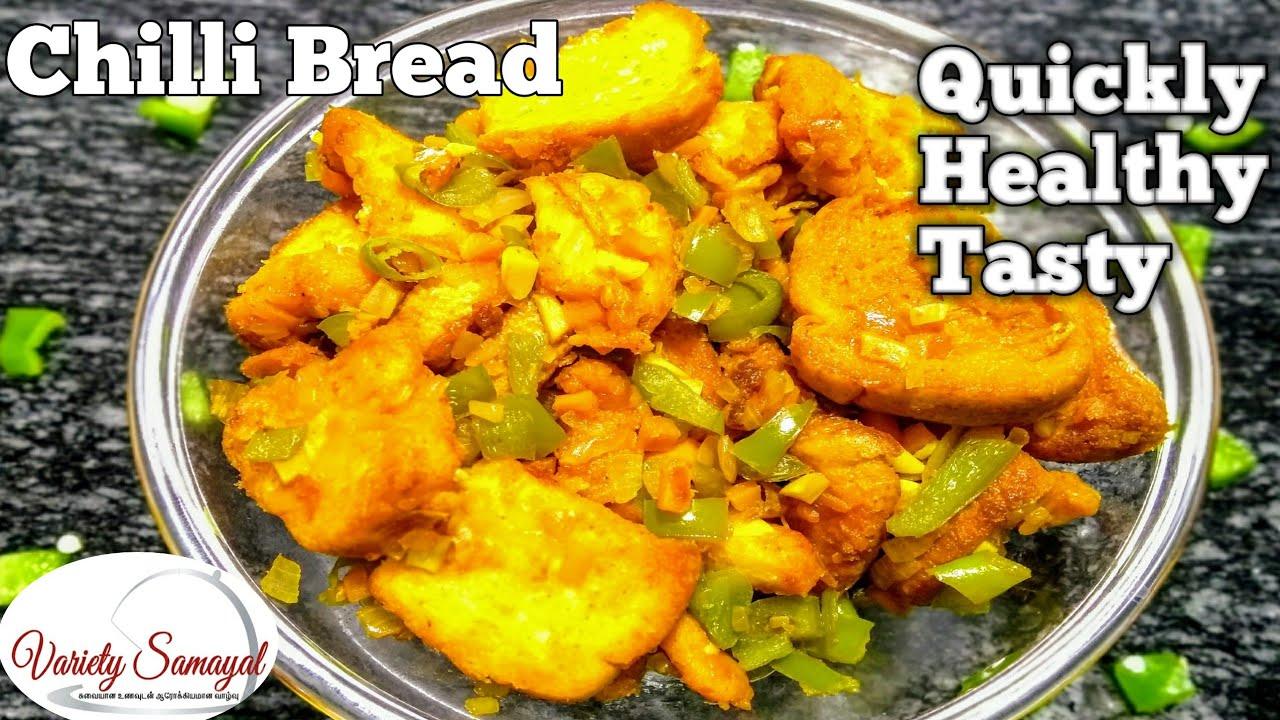 Chilli Bread in tamil| Masala bread recipe| Instant breakfast recipe - YouTube
