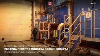 Украина пустит с молотка российский газ