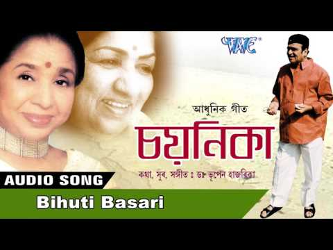 Evergreen Hits of Assam | Lata Mangeshkar |Evergreen Assamese Songs Audio Jukebox