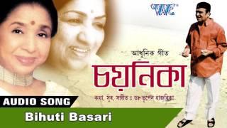 Evergreen Hits of Assam | Lata Mangeshkar |Evergreen Assamese Songs Audio Jukebox