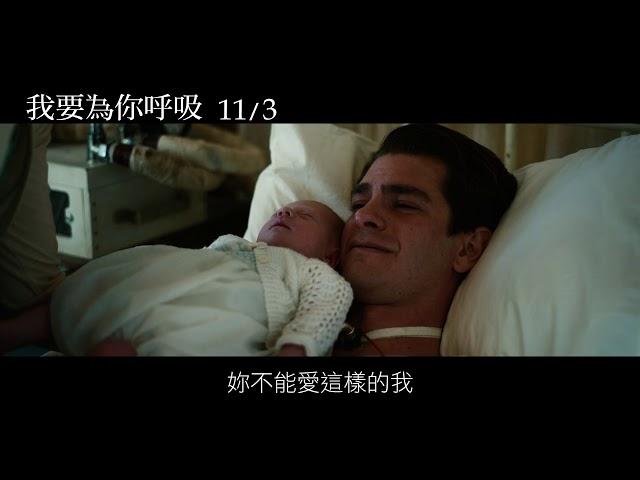 【我要為你呼吸】電影預告11/3 浪漫獻映