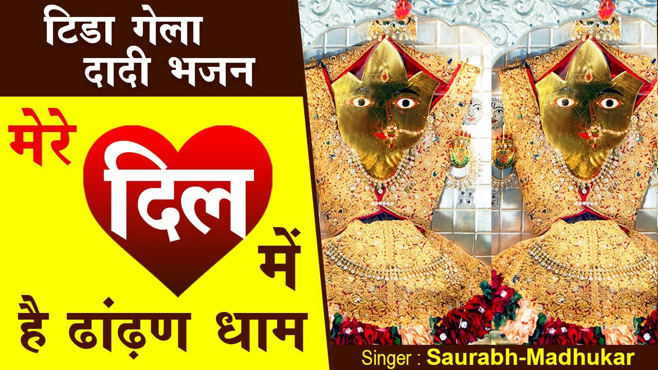 मेरे दिल में है Dhandhan Dham | Tida Gela Dadi Bhajan - Dhandhan Sati Dadi Bhajan | Saurabh Madhukar