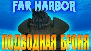 Fallout 4 Far Harbor Секретная подводная силовая броня Секретная локация за пределами карты