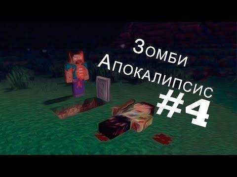 видео майнкрафт война зомби апокалипсис