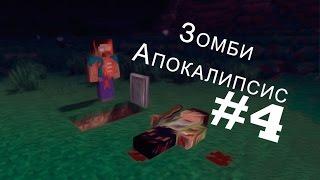 ������ � Minecraft.����� �����������!!! 2 ����� 4 �����