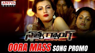 Oora Mass Song Promo | Satya Gang Movie Songs | Sathvik Eshwar, Prathyush | Prabhas