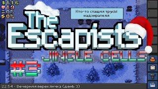 The escapists[Jingle Cells] - #3 Как пройти в библиотеку?