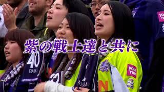 11月26日(日)FC東京戦は、2017シーズン最後のホームゲーム...